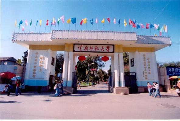 Yunnan Normal University
